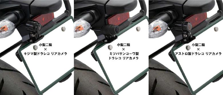 ドラレコ カメラステー ナンバー上マウントタイプ 使用例2