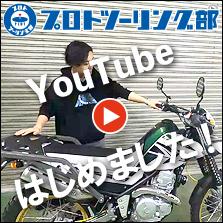 プロトツーリング部 YouTubeチャンネル